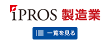 IPROS 製造業
