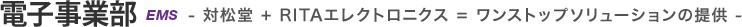 電子事業部 対松堂 + RITAエレクトロニクス = ワンストップソリューションの提供