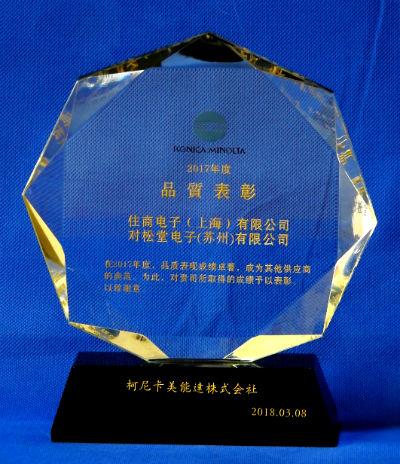 2017年度品質金賞